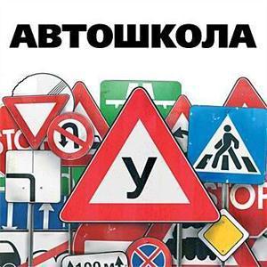 Автошколы Савино