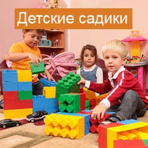 Детские сады Савино