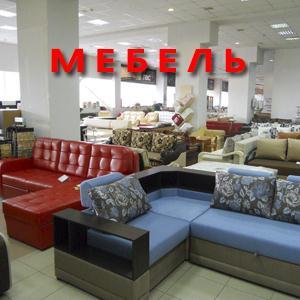 Магазины мебели Савино