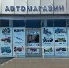 Автомагазины в Савино