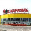 Гипермаркеты в Савино